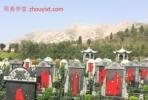 公墓选坟日志