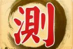 2018戊戌年犯太岁生肖,如何化解犯太岁(中)