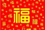 """春节贴春联的时候""""福""""字能倒贴吗"""