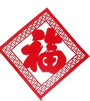 """春节""""福""""字能倒贴吗?"""