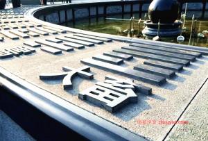 太极广场中心水池